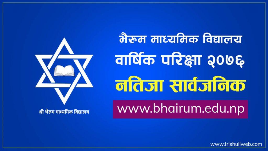 bhairum-secondary-school-trishuliweb-dabalikhabar-nuwakot